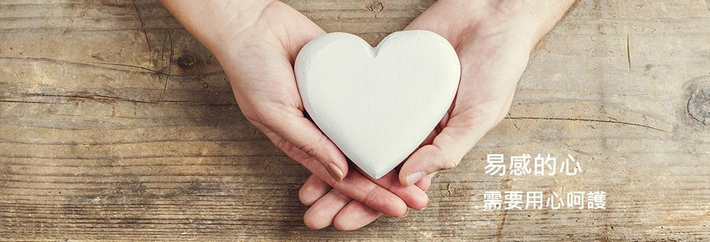 易感的心 需要用心呵護